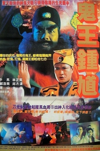 Poster of The Chinese Ghostbuster