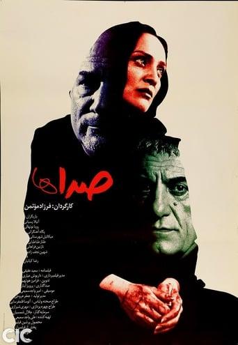 Poster of Sedaha