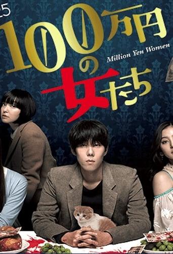 Poster of 100万円の女たち