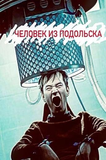 Watch A Man From Podolsk Online Free Putlocker