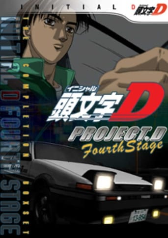 Poster of Initial D: Fourth Stage - Project D