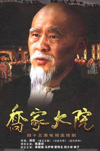 Qiao's Grand Courtyard