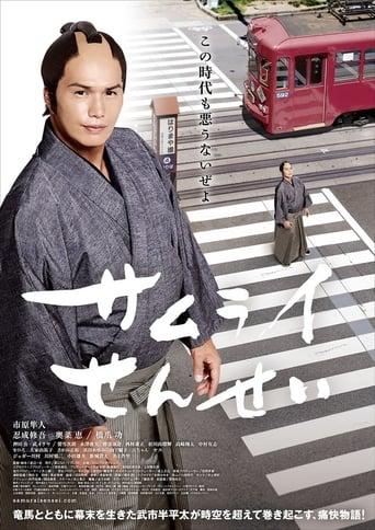 Poster of Samurai Sensei