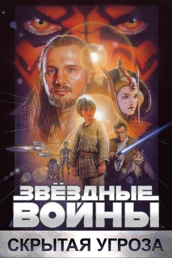 Звёздные войны: Эпизод 1 - Скрытая угроза