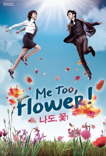 Poster of Me Too, Flower!