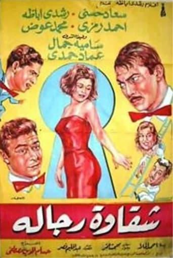 Poster of Chakawet rejala