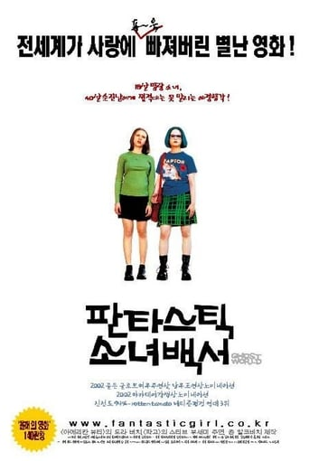 판타스틱 소녀백서