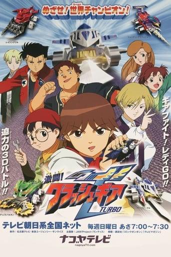 Poster of 激闘!クラッシュギアTURBO