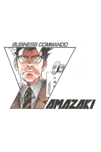 Poster of Business Commando Yamazaki