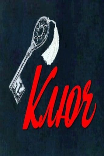 Poster of Ключ