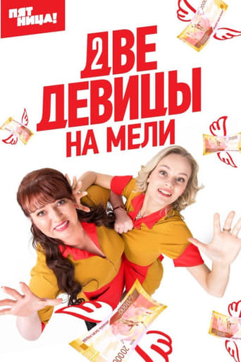 Poster of Two Broke Girls
