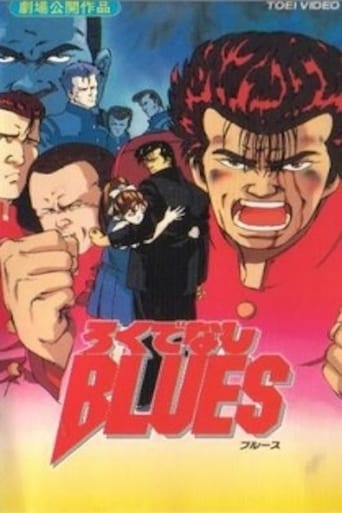 Poster of Rokudenashi Blues