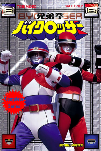 Watch Kyoudai Ken Byclosser 1985 full online free