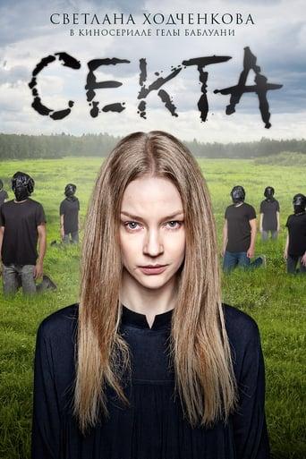 Poster of Секта