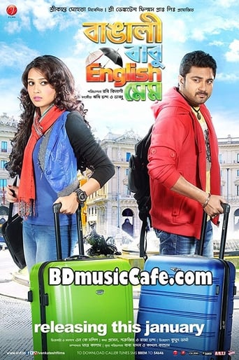 Download Bangali Babu English Mem Movie