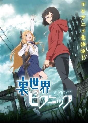 Poster of 裏世界ピクニック