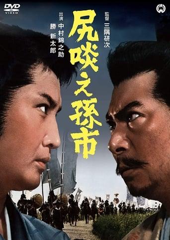 Poster of The Magoichi Saga