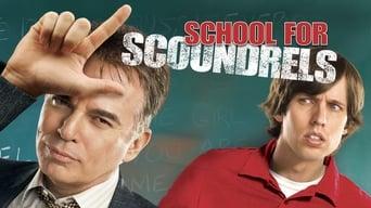Школа негідників (2006)