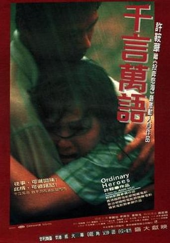 Poster of Ordinary Heroes