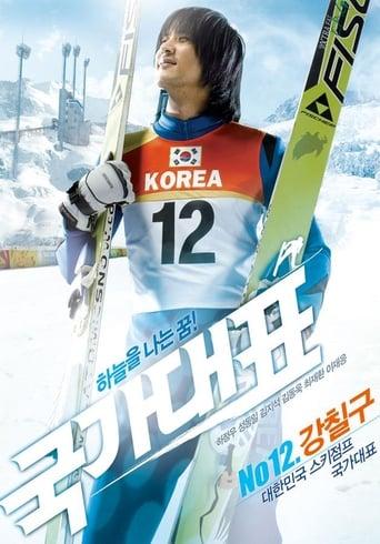 Poster of 국가대표