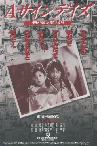 Poster of Via Okinawa