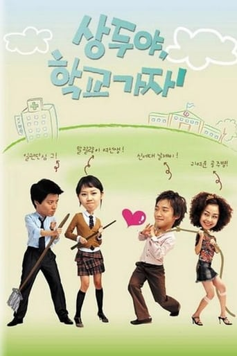 Poster of Sang Doo! Let's Go to School