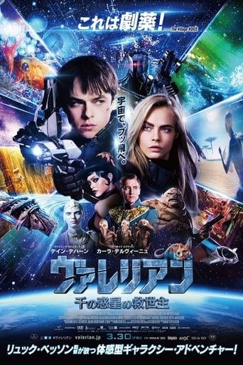 映画『ヴァレリアン 千の惑星の救世主』のポスター