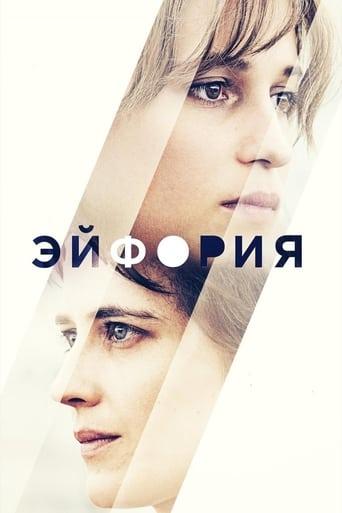 Poster of Эйфория