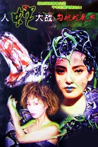 Poster of 人蛇大戰之人蛇浴血戰