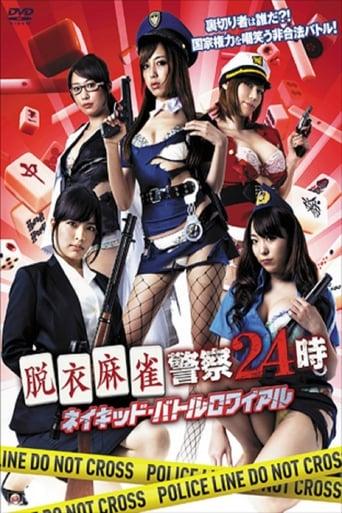 Poster of 脱衣麻雀警察24時 ネイキッド・バトルロワイアル