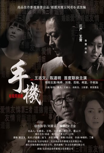 Poster of 手机