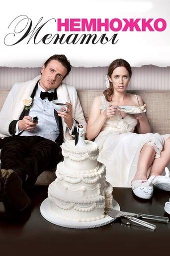Poster of Немножко женаты