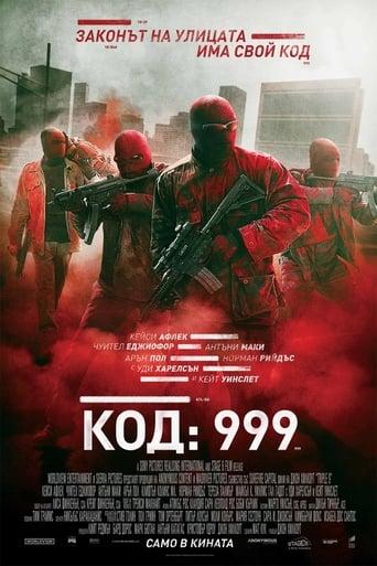 Код: 999