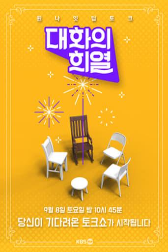 Poster of 대화의 희열