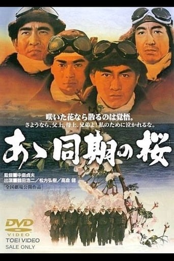 Poster of Classmates