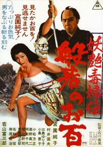 Poster of Ohyaku: The Female Demon