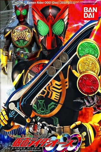 Poster of 仮面ライダーオーズ/OOO