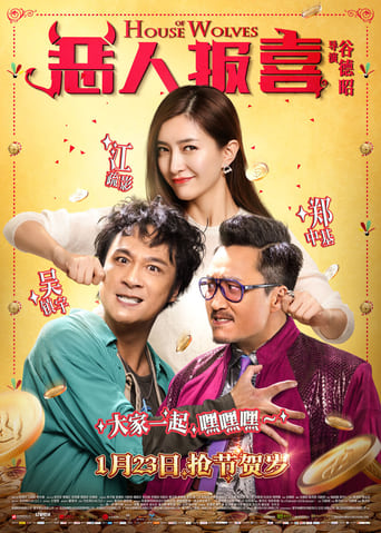 Poster of 惡人谷