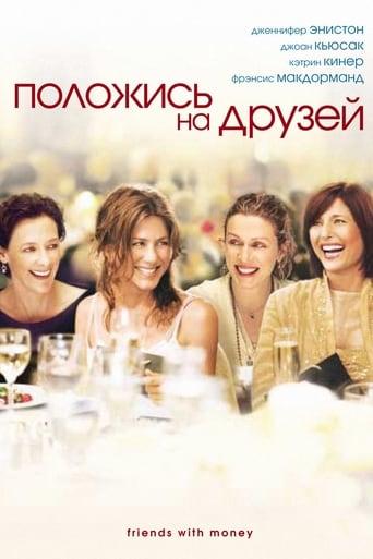 Poster of Положись на друзей