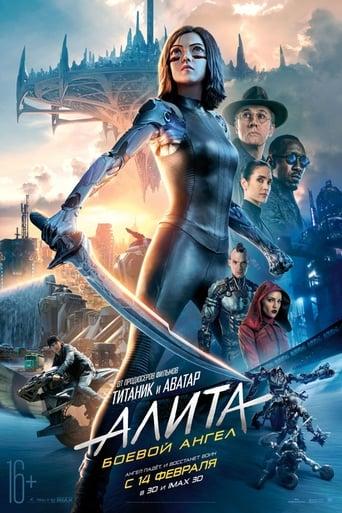 Poster of Алита: Боевой Ангел