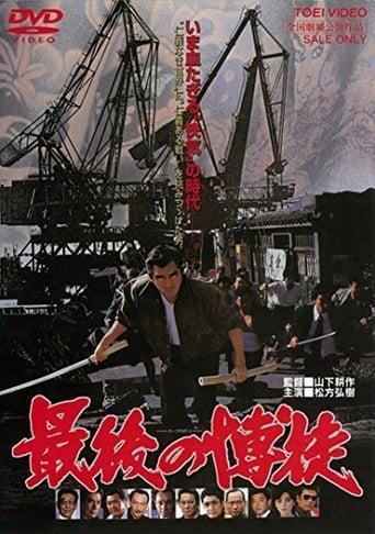 Poster of The Last True Yakuza