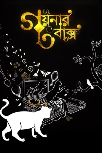 Poster of Goynar Baksho