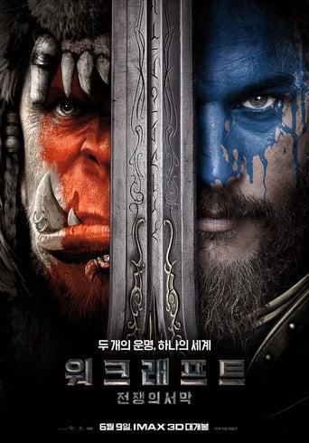 워크래프트: 전쟁의 서막