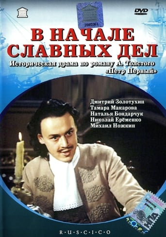 Poster of At the Beginning of Glorious Days