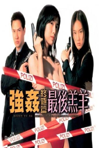 Watch Raped by an Angel 4: The Rapist's Union full movie downlaod openload movies