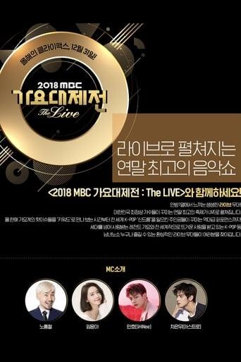 poster of MBC Music Festival