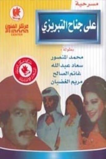 Watch On the Tabrizi Wing followed by Quffa full movie online 1337x