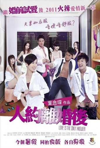 Poster of 人約離婚後