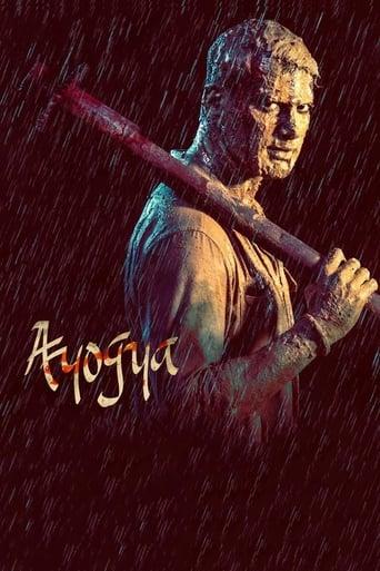 Poster of Ayogya