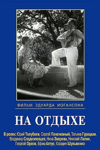 Poster of На отдыхе